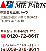株式会社三重パーツ お車査定・廃車手続きは 0120-72-8617 / リサイクルパーツのお問い合わせは 059-372-8611
